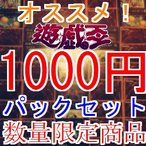 【セット】遊戯王オリジナルパックセット  オリパ くじ