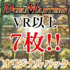 【VR以上7枚!】デュエルマスターズ ビクトリー等 オリジナルパック オリパ くじ 福袋 レジェンド