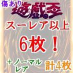 【SR6枚!】傷あり遊戯王 オリジナルパック オリパ くじ