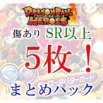 【傷あり5枚】ドラゴンボールヒーローズ オリジナルパック オリパ くじ DBH SR CP スーパー アルティメット UR SEC 等
