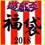【デッキ入り】遊戯王オリパ福袋2018【商品説明必読】