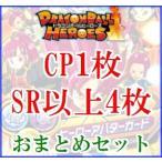 【SR4CP1枚確定】ドラゴンボールヒーローズ オリジナルパック オリパ くじ DBH SR スーパー アルティメット UR SEC 等