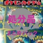 【処分品】ポケモンカード オリジナルパック オリパ くじ 新裏面 傷あり