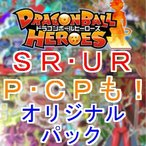 ドラゴンボールヒーローズ オリジナルパック オリパ くじ DBH SR スーパー アルティメット UR SEC 等