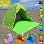 サンシェードテント ポップアップテント ビーチテント ワンタッチ テント 2人用 3人用 5秒設置 超軽量 防水 通気性抜群 アウトドアキャンプ用品