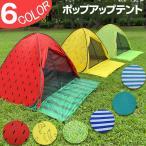 ポップアップテント ビーチテント ワンタッチ テント 2人用 3人用 メッシュ付 サンシェード かわいい おしゃれ 防水 アウトドア 送料無料 beachtentmesh