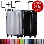 スーツケース 大型 軽量 ファスナー TSA トランク キャリーケース 旅行用 キャリーバッグ おしゃれ 安い 2個 TY001