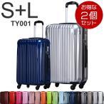 スーツケース 機内持ち込み 大型 超軽量 キャリーケース トランク  2年間修理保証付き 旅行用 キャリーバッグ バック 2個 TY001