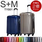 スーツケース 機内持ち込み 中型 軽量 トランク キャリーケース 2年間修理保証付き 旅行用 キャリーバッグ キャリーバック 旅行 バッグ 2個 TY001