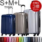 スーツケース 大型 中型 機内持ち込み 軽量 旅行 バッグ 旅行用 キャリーバッグ キャリーケース おしゃれ 3個 TY001
