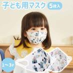 5枚入 マスク 子ども 1〜3才まで 不織布 キッズ用 耳が痛くなりにくい かわいい 立体 3D 使い捨て 飛沫防止 花粉対策 防塵 ウィルス対策