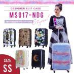 スーツケース,小型,キャリーバッグ,機内持ち込み,キャリーケース