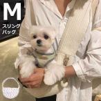 ペット キャリー キャリーケース スリング キャリーバッグ 犬 猫用キャリーバック おしゃれ かわいい mサイズ