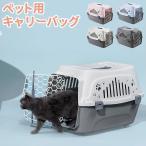 エアトラベルキャリー ペットキャリー 犬 猫 キャリーケース 小型犬 バッグ 防災 避難 飛行機 広々空間 通気性抜群 ペット用品 移動用 旅行