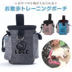 ペット用 トレーニングポーチ トリーツポーチ ウェストポーチ おやつポーチ バッグ 犬用 散歩用 散歩バッグ qs-001