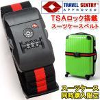 スーツケース ベルトTSAロック 同時購入者限定価格