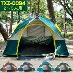 テント ワンタッチテント 2-3人用 ビーチテント 簡単設営 UVカット 防風 防水 アウトドア ドーム型テント キャンプ 家キャンプ 庭 ベランダ