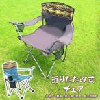 アウトドアチェア キャンプ椅子 折りたたみ コンパクト 超軽量 イス ドリンクホルダー付 折りたたみ椅子 アウトドア 椅子 チェア 家キャンプ