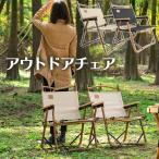 アウトドアチェア クラシックチェア 折りたたみ式 木製 ロー チェア キャンプ 椅子