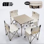 テーブル&チェアセット 5点セット アウトドアテーブル 椅子 机 背もたれ付き  4人用 軽量 家キャンプ アウトドア キャンプ用品 折りたたみ