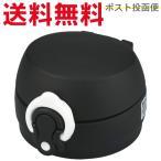 サーモス JNL せんユニット ブラックギンガム(BKG) B-004641 (THERMOS 真空断熱ケータイマグ 水筒用部品・JNL-403・tg1903sd)