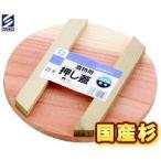小柳産業 漬物用押しぶた 24cm 10044 (国産杉・天然木・押蓋)