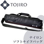 TOJIRO-PRO/藤次郎プロ ソフトナイフバッグ F-355 (ナイフケース・包丁ケース・藤寅工業)