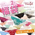 ☆今月のSALE☆ トリンプ Triumph ストリングショーツ 2枚セット 福袋 タンガ パンツ LH-013