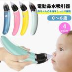 【8月上旬発送】送料無料  鼻水吸引器 電動 鼻吸い器 ベビー/赤ちゃん用 2つのノズル 5スピード調整 0歳から7歳まで LKD-011