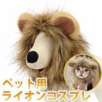 ペット たてがみコスチューム ライオン 耳付き ハロウィン コスプレ 猫 犬 LP-03