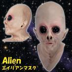 宇宙人 マスク ホラーエイリアン 恐怖ハロウィン仮装変装被り物マスクLZ-011