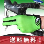 ショッピング春 サイクル グローブ 夏用 (グリーン)