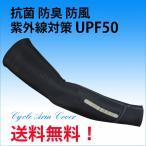 アームカバー  UPF50 UV カット 紫外線対策 スポーツ ランニング  ロードバイク  メンズ レディース アームウォーマー