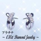 Yahoo!lugejewelry【プラチナkissダイヤモンド驚愕!】高価プラチナ×0.10ct高品質ダイヤモンド【SIクラス無色透明】エレガントKissピアス!自分へのご褒美に…