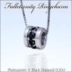 pt900 0.2ctブラックダイヤモンドフルエタニティペンダントネックレス『リングチャーム』0.20ct[SIクラス]