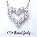 ペンダント ネックレス K18YG/PG/WG 0.22ct ダイヤモンド オープン ハート ペンダント ネックレス 『TiaraHeart』 [SIクラスHカラー] 記念日 誕生日