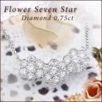 Yahoo!lugejewelryK18 0.75ctフラワーダイヤモンドペンダントネックレス『Fragrance』0.75カラット[SIクラスF〜Dカラー無色透明]-未来の自分を想像して着けるジュエリー-