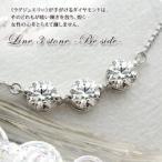 PT900 0.5ctスリーストーンダイヤモンドペンダント『Beside』0.5カラット[SIクラスF〜Dカラー/GOOD〜VERYGOOD]-小柄な大きさが日常のお洒落に!