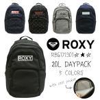 ロキシー リュック ROXY RBG171301 20L 2ルームタイプ デイパック クールポケット・ノートパソコン対応ポケット付き