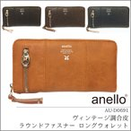 anello - アネロ 長財布 ラウンドファスナー anello ヴィンテージ調合皮 プレミアムフェイクレザー ロングウォレット 男女兼用 AU-D0691