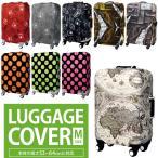 レジェンドウォーカー スーツケースカバー Mサイズ LEGEND WALKER ラゲッジカバー キャリーケースカバー ポケッタブル収納 9077-M