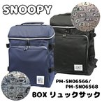 スヌーピー リュック ボックス Snoopy BOXデイパック A4収納 91182/PM-SN06566・PM-SN06568