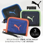 プーマ 財布 2つ折り Puma スタイル ラウンドジップ ウォレット ラウンドファスナー式財布 スパイラルウォレットチェーン付 075354/2点までクリックポスト配送可