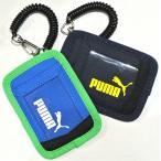 プーマ 定期入れ Puma アクティブ カードホルダー スパイラルウォレットチェーン付 075393/クリックポスト配送可