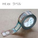 カモ井加工紙 mt ex ラベル 幅20mmx10m  10P26Mar16 マスキングテープ