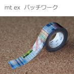 【ゆうメール99円】カモ井加工紙 mt ex パッチワーク 幅20mmx10m  10P26Mar16 マスキングテープ