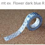 【ゆうメール99円】カモ井加工紙 mt ex Flower dark blue R 幅15mmx10m  10P26Mar16 マスキングテープ