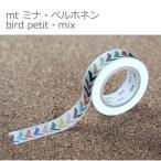【ゆうメール99円】カモ井加工紙 mt ミナ・ペルホネン bird petit・mix 幅15mmx10m  10P26Mar16 マスキングテープ