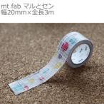 カモ井加工紙 mt fab マルとセン 幅20mm×全長3m  10P26Mar16 マスキングテープ