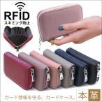 本革 カードケース スキミング防止 RFID カード入れ ラウンド ファスナー おしゃれな じゃばら 大容量 メンズ レディース